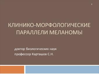 Клинико-морфологические параллели меланомы