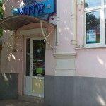 Зоомагазин ВИТА в Новочеркасске