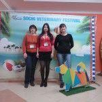 VIII Сочинский Ветеринарный Фестиваль