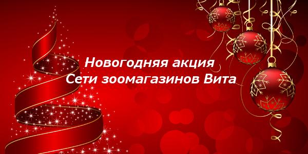 Новогодняя акция зоомагазинов Вита