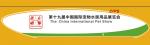 Международная выставка домашних животных CIPS — Pet Show 2014, Пекин