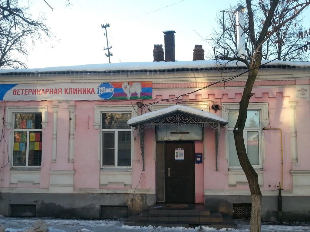 Новая клиника Вита Новочеркасск